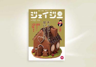 【PDF公開】バレンタインやホワイトデーにおすすめのチョコレート特集&心機一転ジブン磨き特集『ジェイジー』(vol.112)を発行しました。