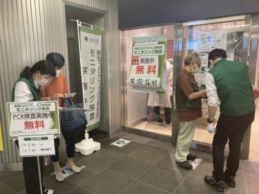 新宿西口駅構内で東京都主体の無料PCR検査が実施中!