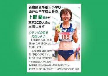卜部蘭選手が東京2020大会に出場!