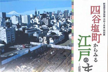 四谷の歴史を振り返ろう! 9月25日(土)から新宿歴史博物館で特別展「四谷塩町からみる江戸のまち ー近世考古学の世界ー」が開催