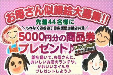先着で5000円分の商品券がもらえる! お母さんの似顔絵を描いて四谷四丁目の飲食店をサポートしよう!
