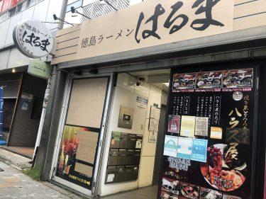 【西新宿エリア】2021年8月27日(金)オープン『徳島ラーメン はるま』