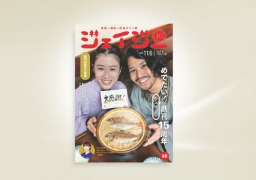 めでたい! ジェイジー15年の歩みや、新宿に根ざす大先輩企業などを紹介する創刊15周年特集! 『ジェイジー』(vol.116)を発行しました。