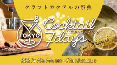 クラフトカクテルの祭典「東京カクテル7デイズ 2021」が10月14日(木)から開催決定!